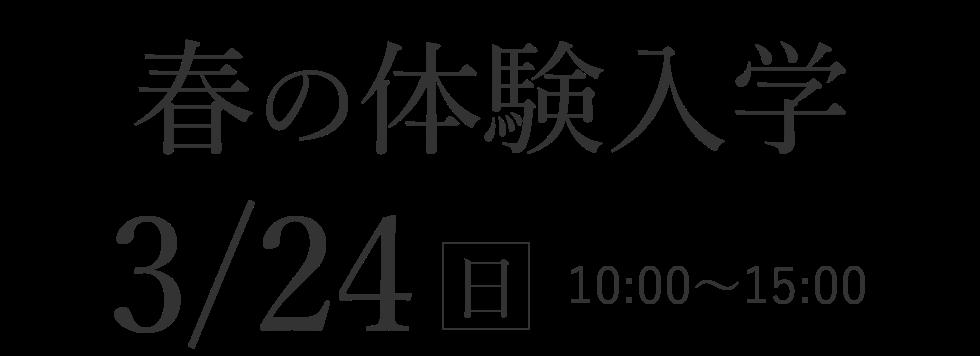 春の体験入学3/24(日)10:00~15:00