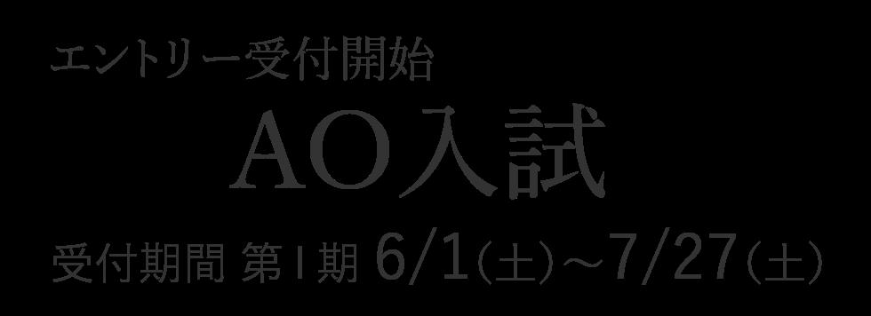 エントリー受付開始 AO入試 受付期間 第Ⅰ期 6/1(土)~7/27(土)