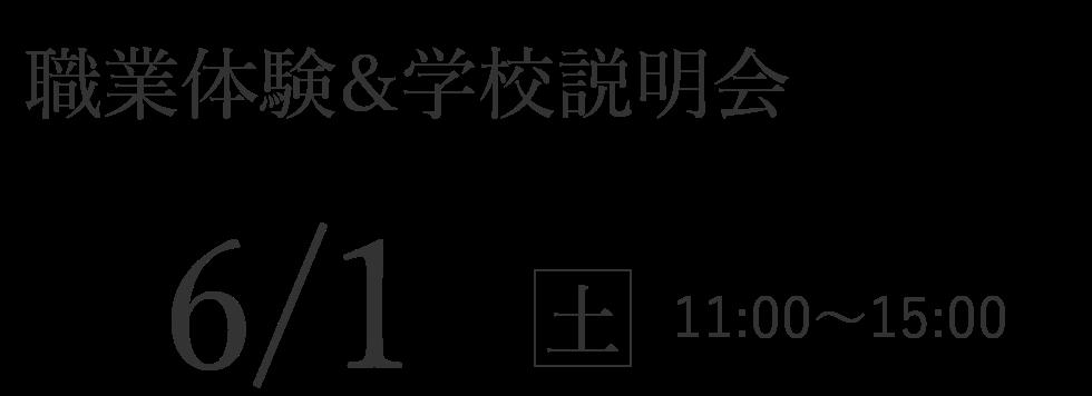 職業体験&学校説明会 6/1(土)11:00~15:00