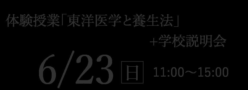 体験授業「東洋医学と養生法」&学校説明会 6/23(日)11:00~15:00
