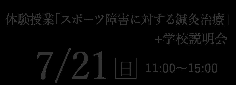 体験授業「スポーツ障害に対する鍼灸治療」&学校説明会 7/21(日)11:00~15:00