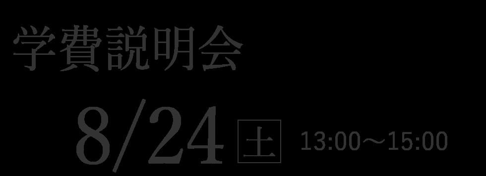 学費説明会 8/24(土)13:00~15:00