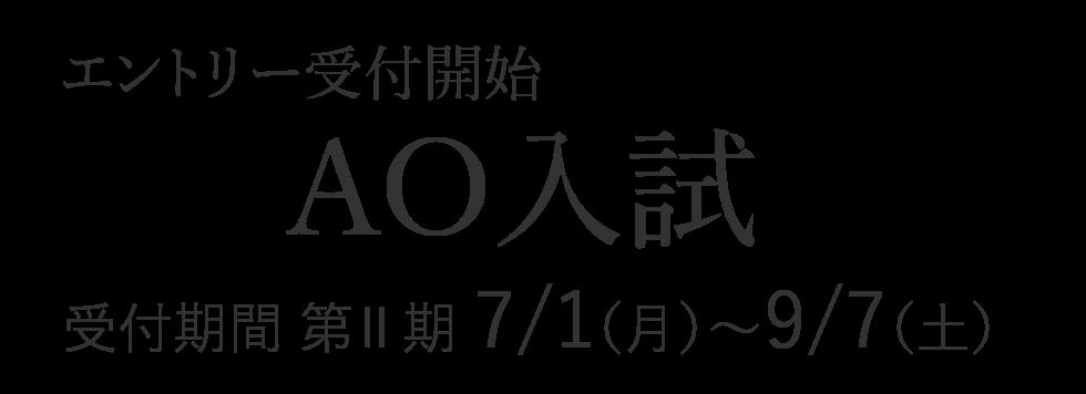 エントリー受付開始 AO入試 受付期間 第Ⅱ期 7/1(月)~9/7(土)