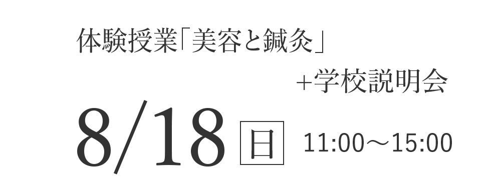 体験授業「美容と鍼灸」&学校説明会 8/18(日)11:00~15:00
