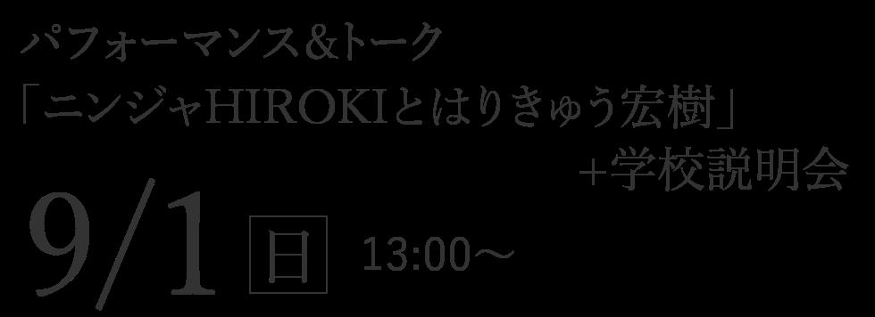 パフォーマンス&トーク「ニンジャHIROKIとはりきゅう宏樹」+学校説明会 9/1(日)13:00~