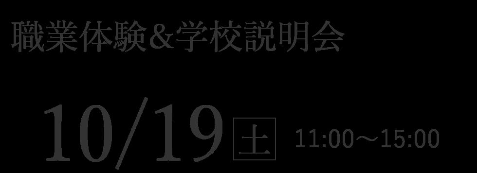 職業体験+学校説明会 10/19(土)11:00~15:00