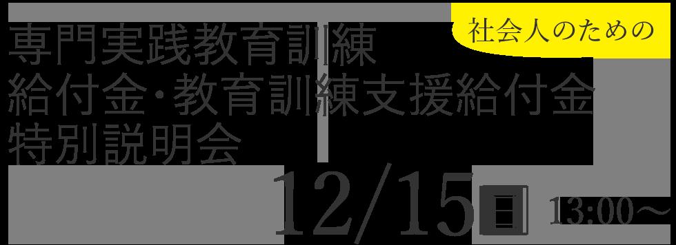 社会人のための 専門実践教育訓練給付金・教育訓練支援給付金特別説明会 12/15(日)13:00~
