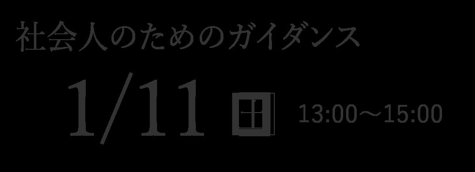 社会人のためのガイダンス 1/11(土)13:00~15:00