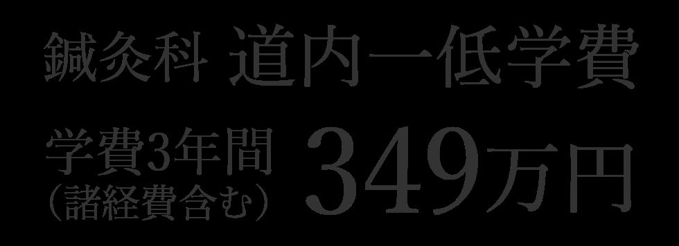 鍼灸科 道内一低学費 学費3年間(諸経費含む)349万円
