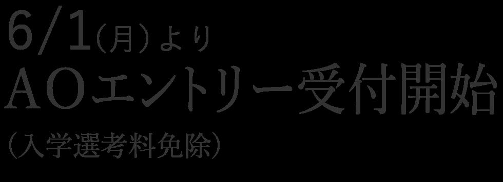 6/1(月)よりAOエントリー受付開始(入学選考料免除)
