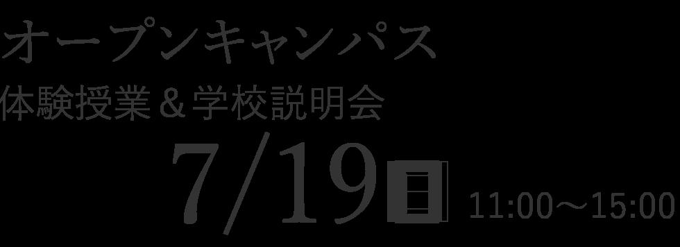 オープンキャンパス 7/19(日) 11:00~15:00