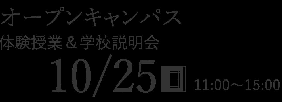 オープンキャンパス 体験授業&学校説明会 10/25(日)11:00~15:00