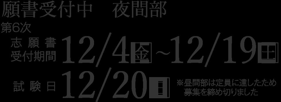 願書受付中 夜間部 第6次志願書受付期間12/4(金)~12/19(土) 試験日12/20(日)