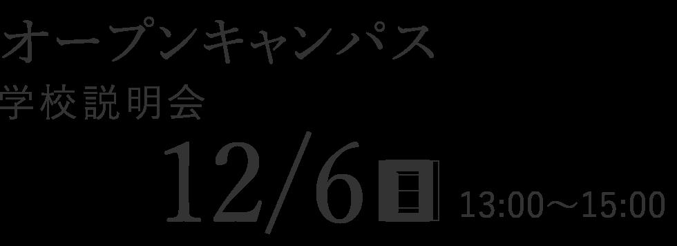 オープンキャンパス 学校説明会12/6(日)13:00~15:00