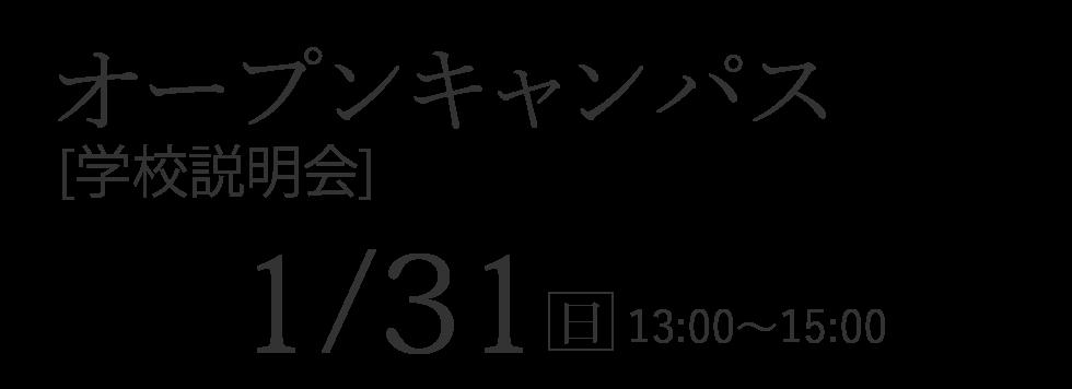 オープンキャンパス[学校説明会] 1/31(日)13:00~15:00
