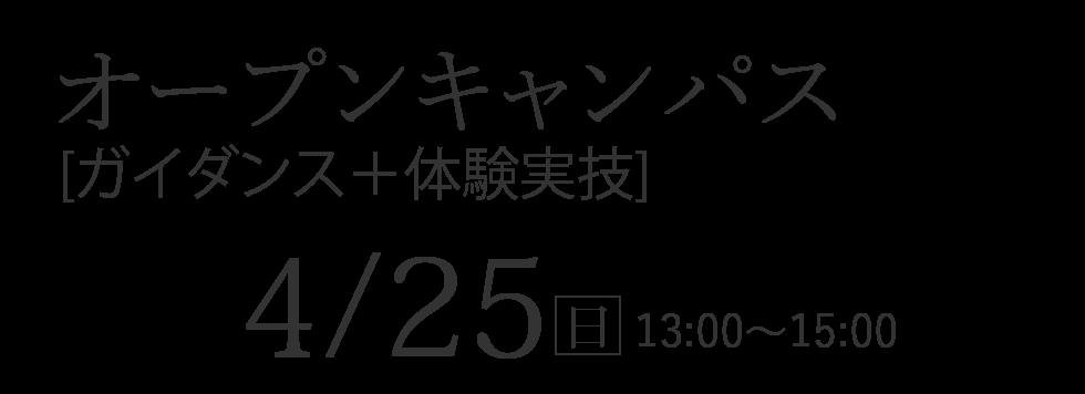 4/25日(日)オープンキャンパス