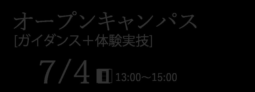 7/4日(日)オープンキャンパス