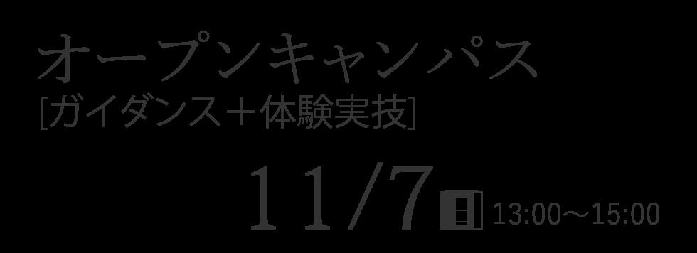 11/7日(日)オープンキャンパス